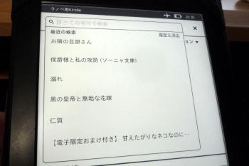 kindle_kensaku